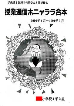 授業通信ホニャララ表紙.jpg