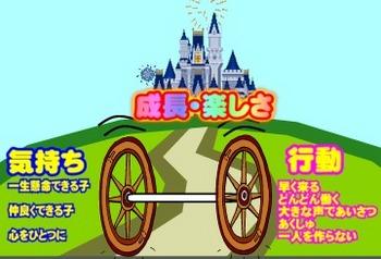 気持ちと行動の車輪.jpg