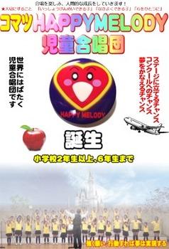 HAPPYMELODY団員募集ポスター.jpg
